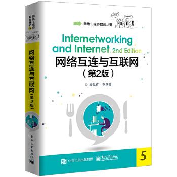 网络互连与互联网(第2版)(pdf+txt+epub+azw3+mobi电子书在线阅读下载)