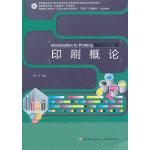 印刷概论 顾萍 中国轻工业出版社