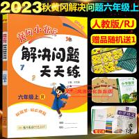 黄冈小状元解决问题天天练六年级上册数学练习册小学数学R人教版2021秋