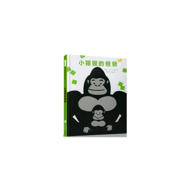 小猩猩的爸爸——(启发童书馆出品) ★0-4岁启发精选低幼绘本:随着页面一点点的翻动,小猩猩爸爸和小猩猩呈现了各式各样好玩的互动,这本书的阅读过程本身就像是玩游戏一样,能让人忍不住一页页看完小猩猩爸爸和小猩猩一次次充满想象力的身体游游戏