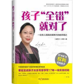 """【正版全新直发】孩子""""全错""""就对了:一位华人妈妈在新西兰的教养笔记 李军[新西兰] 9787504370600 中国广播影视出版社"""
