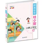 【新书店正版】阳光女生杜小默 小默上学记葛欣著大连出版社9787550505209