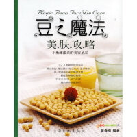【新书店正品包邮】豆之魔法美肤攻略 黄春榆 上海文化出版社 9787807400967