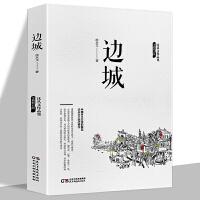 边城 沈从文全集 (纪念典藏版)精选沈从文代表性的小说 中国现代文学 儿童文学 小说 散文作品书籍
