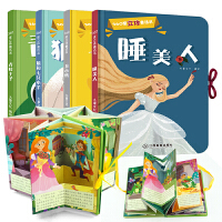 正版全新 360度童话立体书辑(精装4册:丑小鸭+狼和七只小羊+睡美人+青蛙王子)