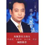 【新书店正版】跟我说普通话王浩瑜9787811277548中国传媒大学出版社