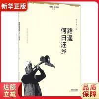 路遥何日还乡 商昌宝 9787537848206 北岳文艺出版社 新华正版 全国70%城市次日达