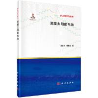 薄膜太阳能电池肖旭东,杨春雷科学出版社9787030418302