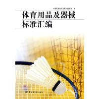 体育用品及器械标准汇编 中国标准出版社第六编辑室 编 9787506643887 中国标准出版社