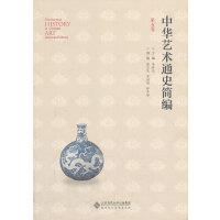 中华艺术通史简编(第五卷)