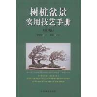 树桩盆景实用技艺手册(第2版)