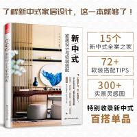 新中式家居设计与软装搭配(了解新中式,这一本就够了!)