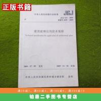 【二手9成新】中华人民共和国行业标准建筑玻璃应用技术规程JGJ113-2009