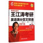 王江涛考研英语满分范文背诵(英语1英语2均适用2016总第3版)/考研红皮书 【正版书籍】
