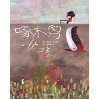 【二手旧书9成新】启发精选华语原创绘本:啄木鸟女孩(精装绘本)-文:刘清彦 姜义村 图:海蒂朵儿-9787554528