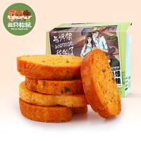 【三只松鼠_法式面包脆280g/整箱】蛋糕营养早餐糕点心蒜香味