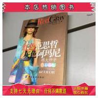 【二手旧书9成新】红色范思哲 灰色阿玛尼:跟大师学色彩搭配9787200069846