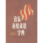 【全新直发】音乐表情术语字典 张宁和,罗吉兰 9787103006795 人民音乐出版社