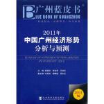 2011年中国广州经济形势分析与预测 庚建设,李兆宏,王旭东 社会科学文献出版社 9787509723760