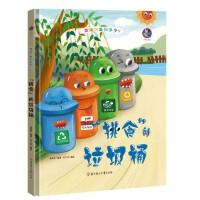 """""""挑食""""的垃圾桶 精装硬壳硬皮绘本 儿童环保教育绘本书籍 垃圾分类绘本 环保主题绘本 3-6岁儿童早教启蒙故事绘本"""