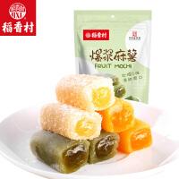 稻香村爆浆麻薯210g抹茶椰丝芒果夹心特产零食小吃糕点麻糍