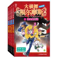 大侦探福尔摩斯(漫画版)1-4册  大侦探福尔摩斯小学生版  侦探悬疑推理小说青少年版
