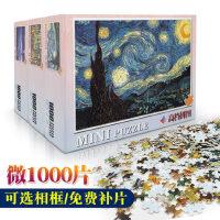 儿童益智玩具拼图1000片成人超难小迷你卡通动漫风景纸质减压礼物