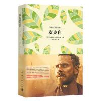 麦克白 软精装 珍藏版(买中文版送英文版)