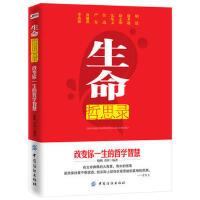 【二手原版9成新】 生命哲思录:改变你一生的哲学智慧, 晓鹏普洱, 中国纺织出版社 ,9787506488365