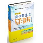 新课标高中叙述文写作指导 郭吉成 9787553680019 浙江教育出版社