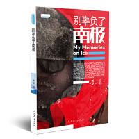 【二手书9成新】别辜负了南极(中国记者足迹丛书)黄小希著9787107252556人民教育出版社
