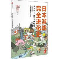 【全新直发】知日 日本游戏完全进化史 中信出版社
