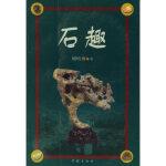 [二手旧书9成新]石趣顾鸣塘9787807300359学林出版社