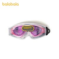 【五一出游季 2件6折:59.4】巴拉巴拉儿童眼镜泳镜女童时尚泳具防起雾游泳镜高清硅胶大童抗UV夏