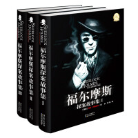 福尔摩斯探案故事集:全3册(新版)