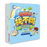 精品现货 聪明宝宝奇趣找不同 全套6册宝宝智力开发书籍3-4-5-6-7岁婴幼儿左右脑开发思维逻辑训练绘本图画捉迷藏