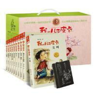 我的儿子皮卡全套10册曹文轩系列儿童文学书籍6-9-12-15岁小学生