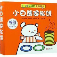 【全新直发】小白熊做松饼 (日)若山宪,(日)森比左志,(日)和田义臣 著;贾超 译