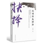 英雄的大抉择王浩一北京时代华文书局9787569918779