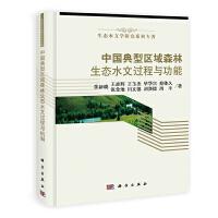 中国典型区域森林生态水文过程与机制