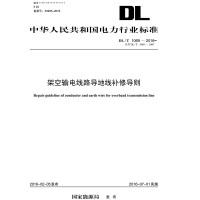 DL/T 1069-2016 架空输电线路导地线补修导则(代替DL/T 1069-2007)