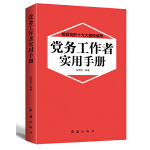 党务工作者实用手册 2018版
