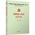 专职党务工作者实用手册