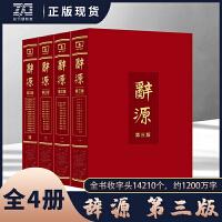 辞源第三版全四册商务印书馆正版书籍