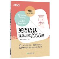 高考英语语法强化训练1000题 高考英语语法 千题通关 高考语法强化训练 高中语法强化训练 高考语法
