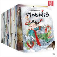中国经典故事全套20册古代神话绘本儿童3-4-5-6-7-8周岁注音版带拼音宝宝童话睡前故事幼儿园早教读物 小学生一年