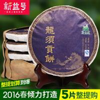【5饼整提收藏优惠 笋壳包装】新益号 龙须贡饼 古树生茶 笋壳