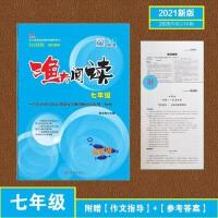 2021版 渔夫阅读七年级 初中语文阅读理解训练题 现代文阅读 7年级语文阅读理解专项答题技巧 初一学生课外练习复习资料