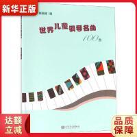 世界儿童钢琴名曲100首 唐丽娟 9787103055731 人民音乐出版社 新华正版 全国70%城市次日达
