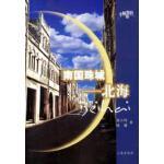 南国珠城--北海 吴小玲,陆露 三秦出版社 9787806287330